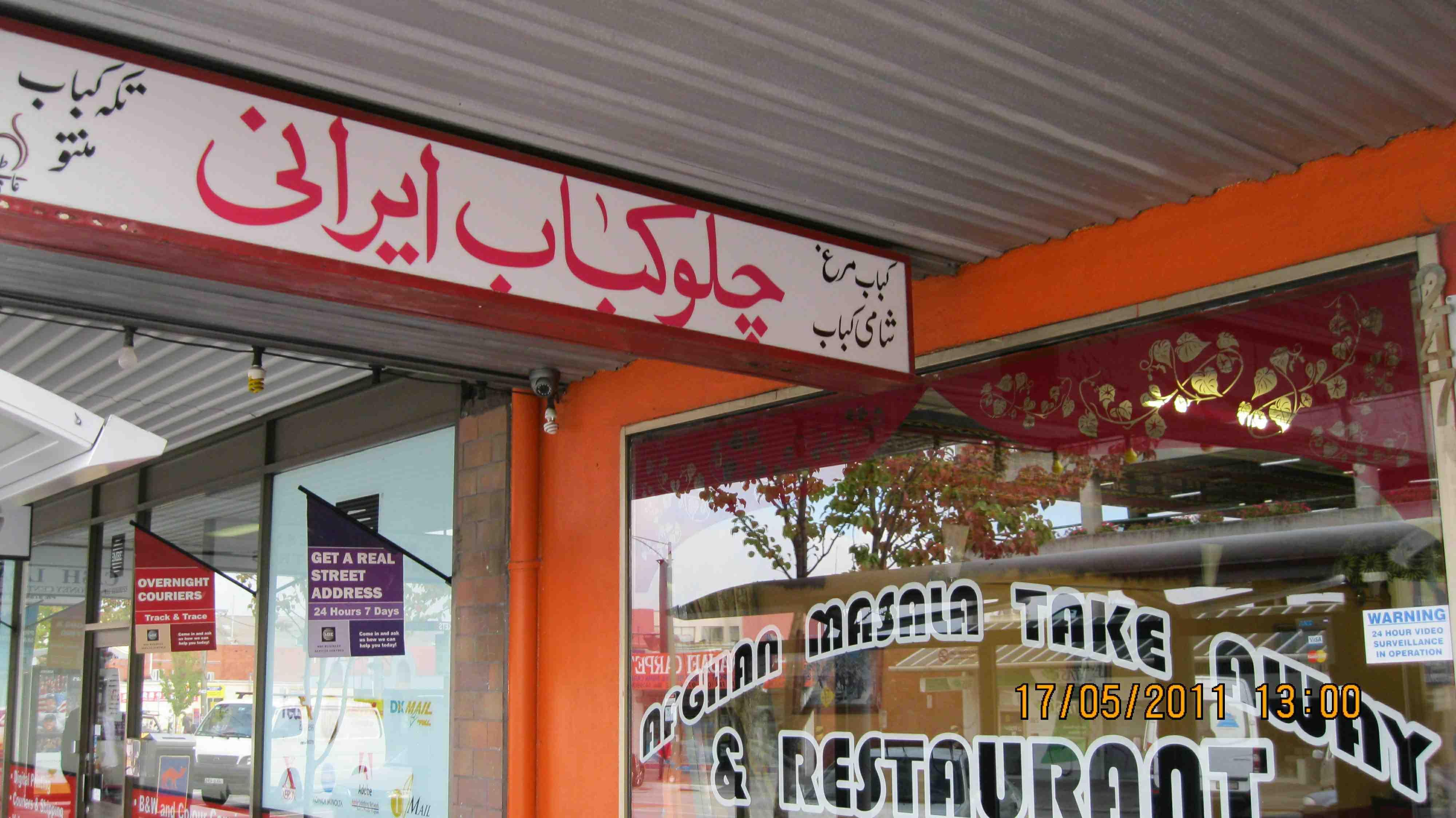 چلوکباب ایرانی در محله دندینونگ ملبورن